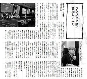 雑誌「ダ・ヴィンチ」で北尾トロ氏に4ページ紹介頂きました。