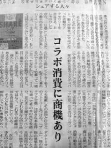日経流通新聞(MJ)「品田英雄のヒットの現象学」にブクブク交換が取り上げられました。