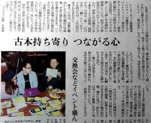 「読売新聞(東日本版)朝刊暮らし面」(5月20日発売)にブクブク交換の紹介記事が掲載されました!