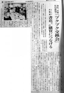 文化通信(2012年10月22日号)でブクブク交換紹介記事が掲載されました。