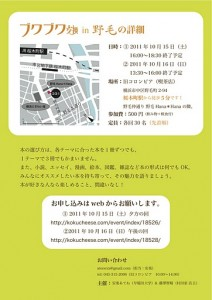 ブクブク交換in野毛(横浜) 10/16の部