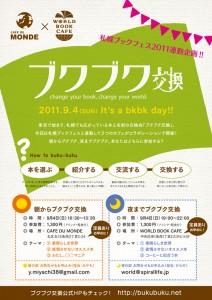 【夜の部】「札幌ブックフェス2011 連動企画 ブクブク交換 in 札幌 CAFE DU MONDE × WORLD BOOK CAFE」