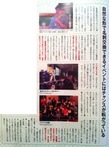 週刊SPA(2013年2月5日号)「出会いの穴場特集」に『ブクブク交換』が紹介されました。