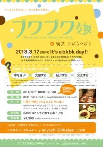 ブクブク交換 in 喫茶つばらつばら(札幌)