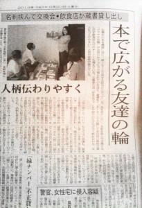 「日経新聞関西版夕刊(8月20日付)」でブクブク交換が紹介されました