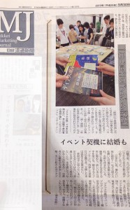 「日経MJ(9月30日付)」でブクブク交換が紹介されました