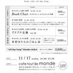 本と、カフェで、1日を。 <ブクブク交換 vol.23 >
