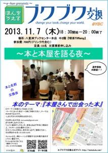 e-hon presents ほんをうえる「ブクブク交換」@八重洲ブックセンター