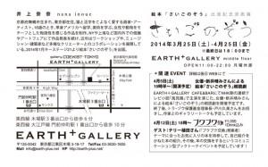 ブクブク交換 EARTH+GALLERY