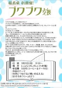 ブクブク交換 in 福島県いわき
