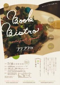 ブクブク交換 inさっぽろ vol.26 -montorgueil special-
