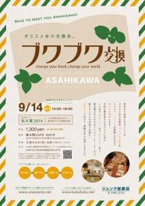 ブクブク交換 with ジュンク堂書店 -Hokkaido Book Fes Special-