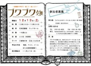 ブクブク交換@一関市立花泉図書館