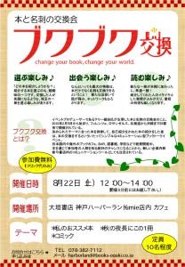 第2回 ブクブク交換 大垣書店 神戸ハーバーランドumie店