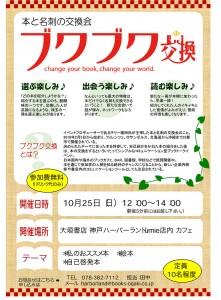 第4回 ブクブク交換 大垣書店 神戸ハーバーランドumie店