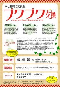 第7回 ブクブク交換 大垣書店 神戸ハーバーランドumie店