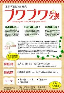 第8回 ブクブク交換 大垣書店 神戸ハーバーランドumie店