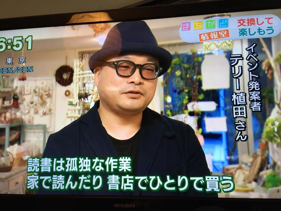 NKH「おはよう日本」のまちかど情報室で紹介されました。