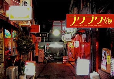 ブクブク交換@新宿ゴールデン街