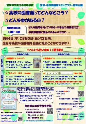 ブクブク交換@第5回 東京・学校図書館スタンプラリー
