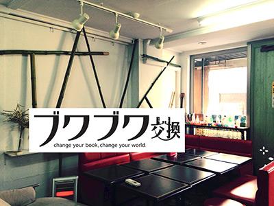 第10回 ブクブク交換@ますく堂